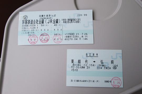 20090814_shirakami3-03.jpg