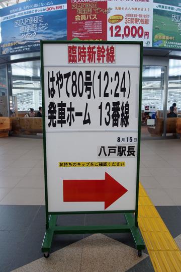 20090815_hachinohe-01.jpg