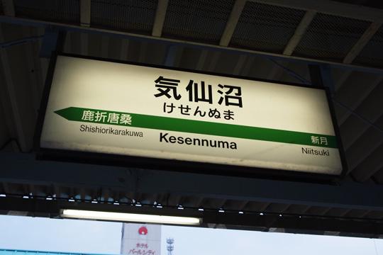 20090815_kesennuma-01.jpg
