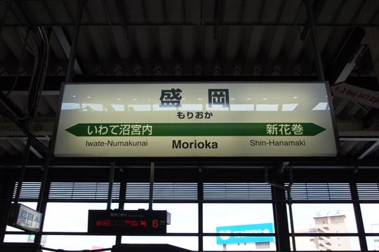 20090815_morioka-01.jpg