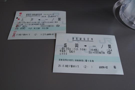 20090815_yamabiko56-01.jpg