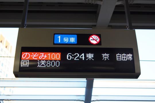 20091011_shin_osaka-01.jpg