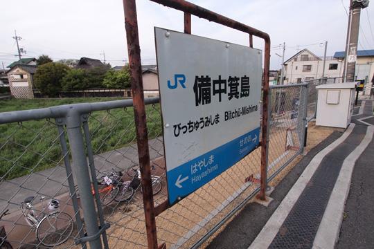 20110501_bicchu_mishima-01.jpg