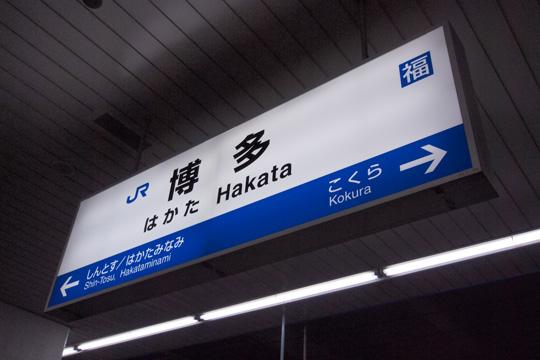 20110503_hakata-04.jpg