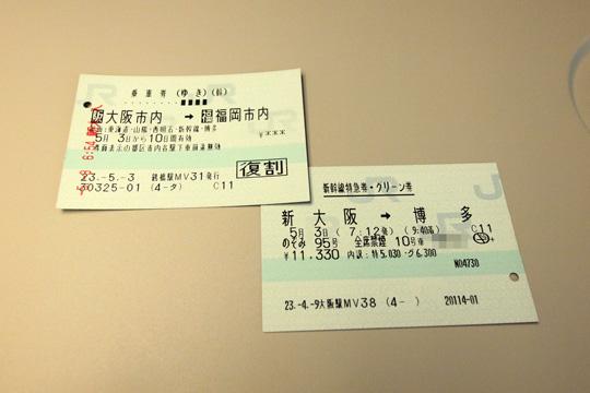 20110503_nozomi95-01.jpg