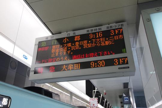 20110504_nishitetsu_fukuoka-03.jpg