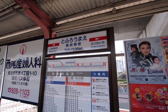 20110504_tofuro_mae-02.jpg