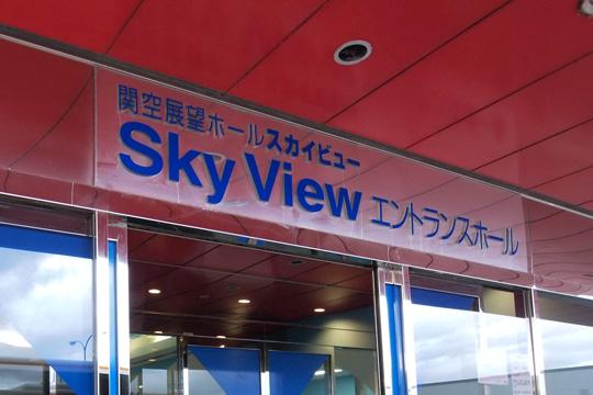 20110626_kansai_airport-03.jpg