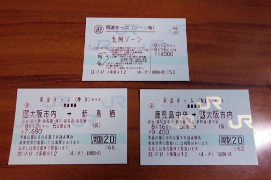 20110717_jt_tickts-01.jpg