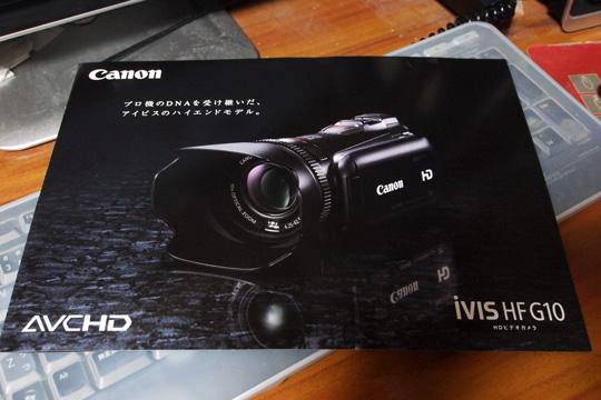 20110820_canon_ivis_hs_g10-01.jpg