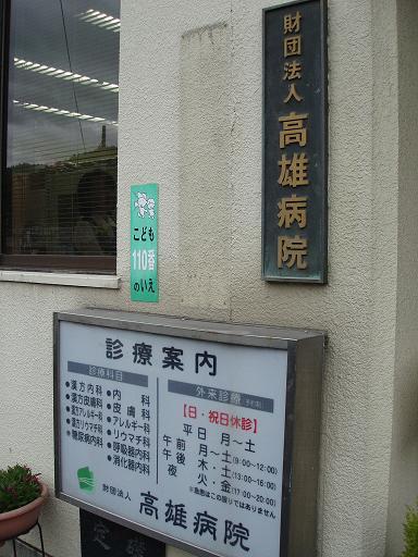 高雄病院01