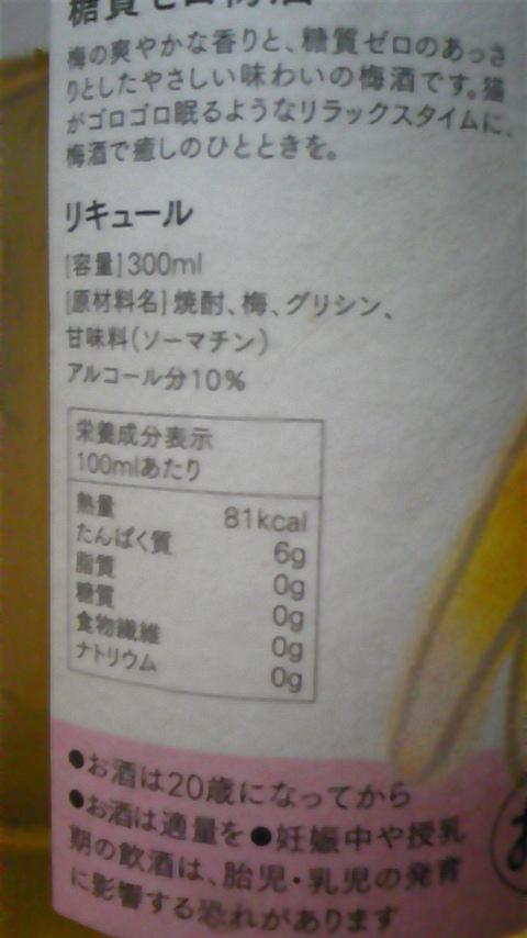 糖質ゼロ梅酒01