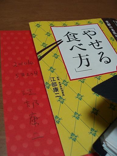 江部先生サイン2