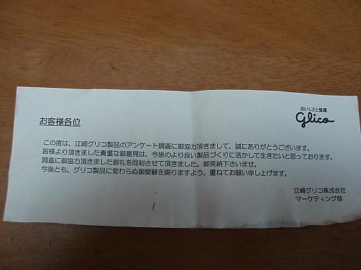 グリコ手紙