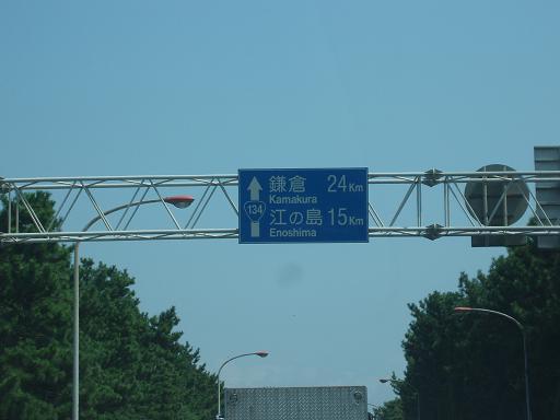 江ノ島標識