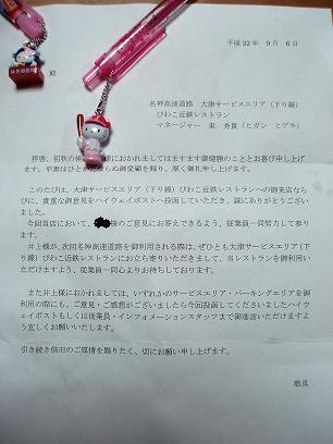 お手紙up