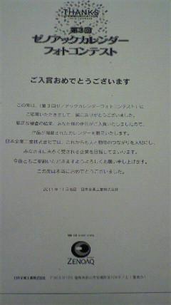 2010112419110000.jpg