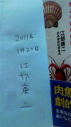 2011.127サイン