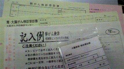 市民検診票