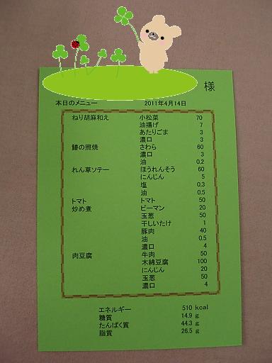 4.14めにゅー22