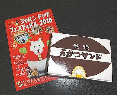 20101219jkccup.jpg