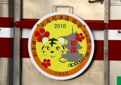 貝塚(2010.1.3)
