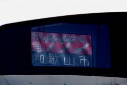 羽倉崎検車区(2011.7.10)