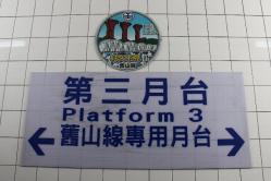 三義(2011.7.16)