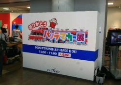 中部国際空港(2009.8.9)