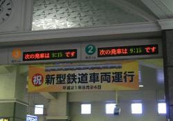 松山市(2009.8.9)