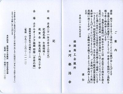 商工会議所130周年祝賀会