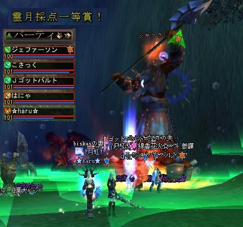 20100205(85TA霊月1等賞)