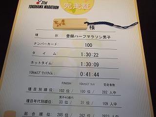 横浜ハーフ100番(^^)/