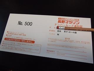 長野マラソンナンバーカード通知証500番(^o^)