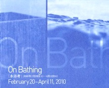 on bathing3