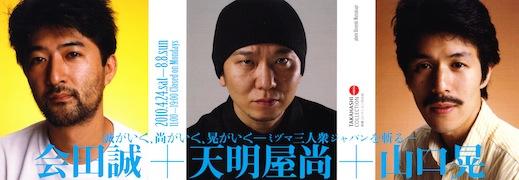 mizuma3.jpg