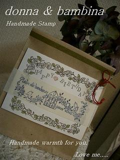 12.1.9.カード&紙袋 018 blog