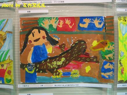 09.11MOA金賞IMG_1130