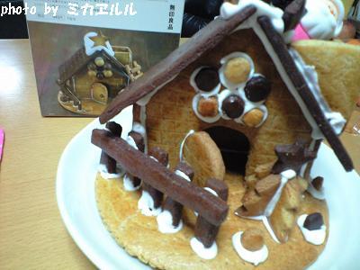 09.12.24お菓子のおうちCA390866