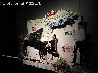 10.01映画のだめPAP_0904