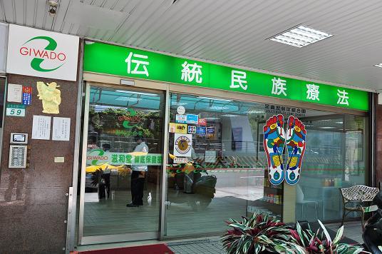 台湾10-04-09-4