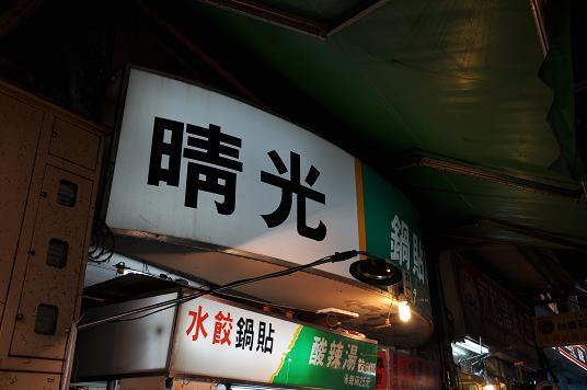 台湾10-06-09-16