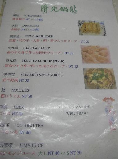 台湾10-06-09-18