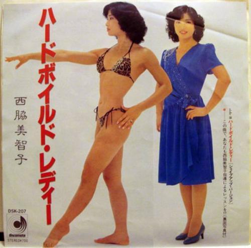 西脇美智子 - ハードボイルド・...