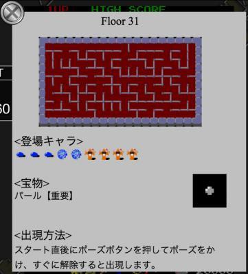 31階の宝箱の出し方