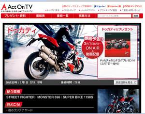 ducatiTV.jpg