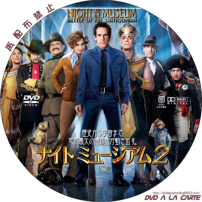 DVDアラカルト ナイトミュージア...