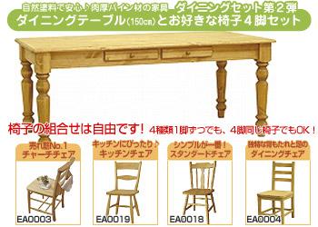 ダイニングテーブルとお好きな椅子4脚セット