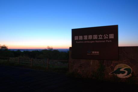 釧路湿原の朝陽