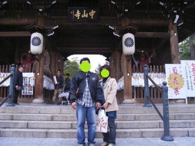 中山寺 004001